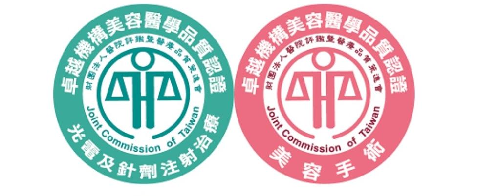 采新整形通過「卓越機構美容醫學」認證,衛福部醫療服務國際化唯一整形專科診所
