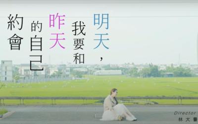 微电影【明天,我要和昨天的自己约会】勇气篇