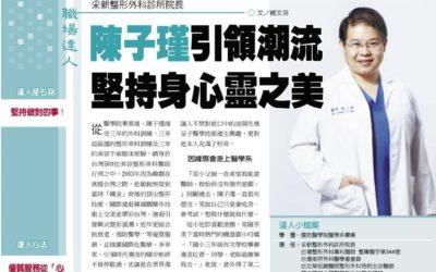 職場達人-采新整形外科診所院長 陳子瑾引領潮流 堅持身心靈之美